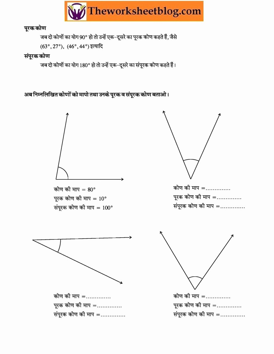 Lines and Angles Worksheet Elegant Lines and Angles रेखा एवं कोण Worksheet for Hindi Medium