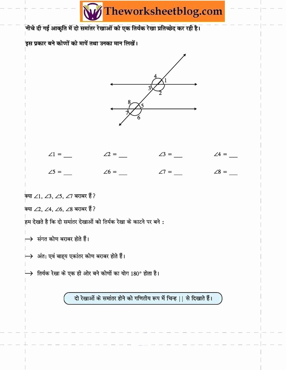 Lines and Angles Worksheet New Lines and Angles रेखा एवं कोण Worksheet for Hindi Medium