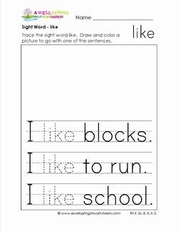 Sight Word Like Worksheet Inspirational Grade