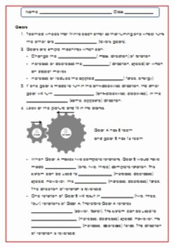 Simple Machines Worksheet Pdf Elegant Simple Machines Worksheet Test Exercises for G 4 6 by